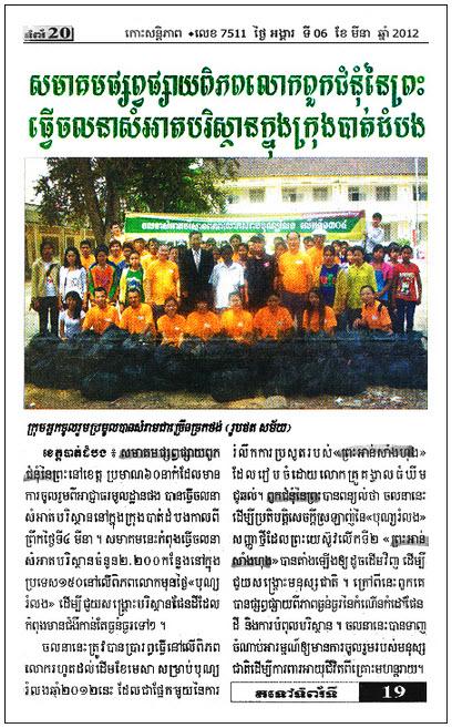 Koh Santepheap (Cambodia) / March 6, 2012