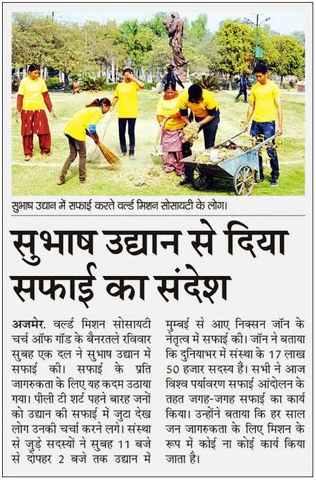 The World Mission Society Church of God cleaned up Subhash Park_2