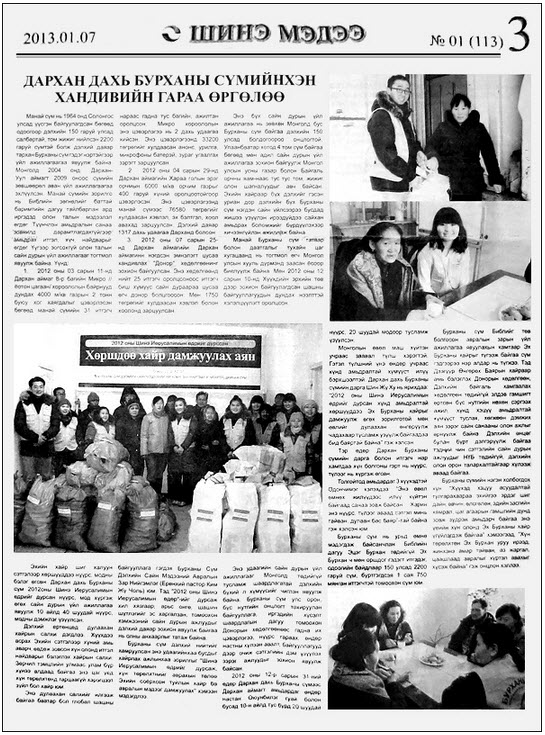 The World Mission Society Church of 112 God in Darkhan is reaching out a helping hand