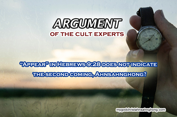 Ahnsahnghong-cult-experts