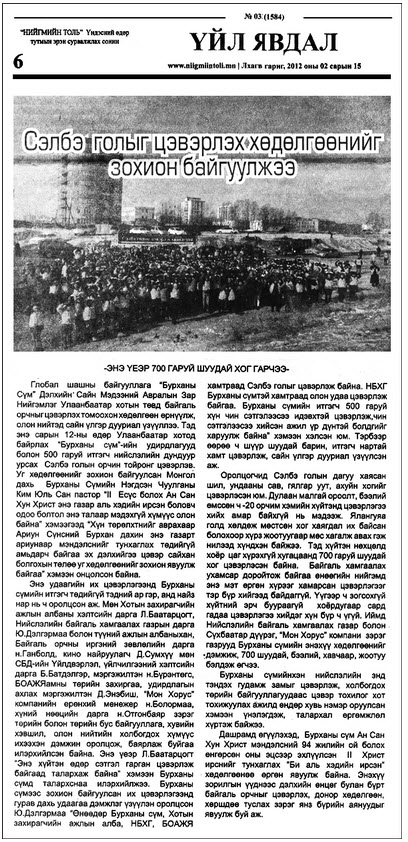 Niigmiintoli Journal (Mongolia) / February 15, 2012