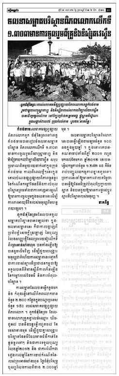 Rasmei Kampuchea Daily (Cambodia) / March 4, 2012