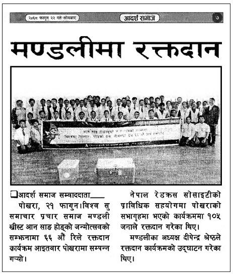 Adarsha Samaj National Daily (Nepal) / March 4, 2012