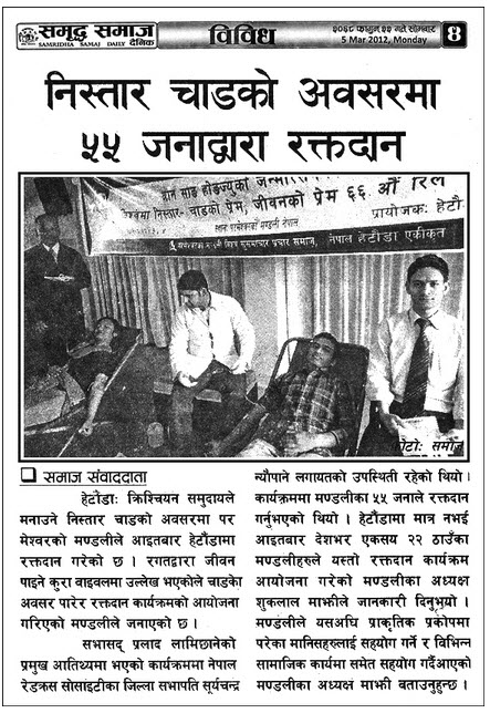 Samridha Samj Daily (Nepal) / March 5, 2012