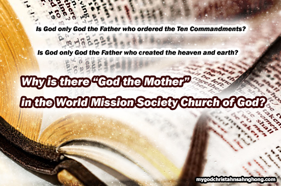Is God only God the Father who ordered the Ten Commandments?